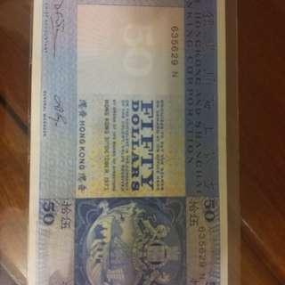 1973年滙豐銀行50圓