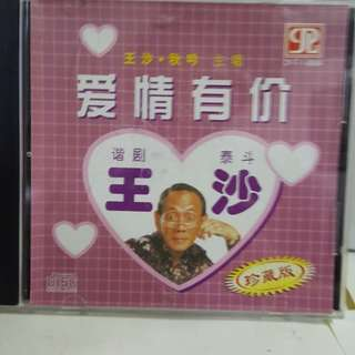 Cd chinese 王沙