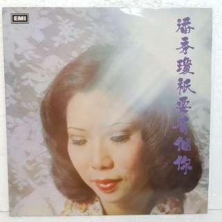 潘秀琼 - 只要有个你 Vinyl Record