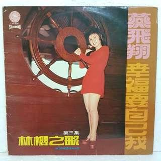 林樱 - 燕飞翔 Vinyl Record