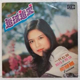 爱慧娜 - 追球追求 Vinyl Record