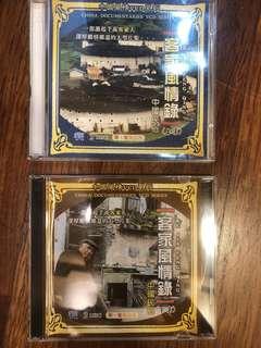 New HAKKA culture VCDs x 4