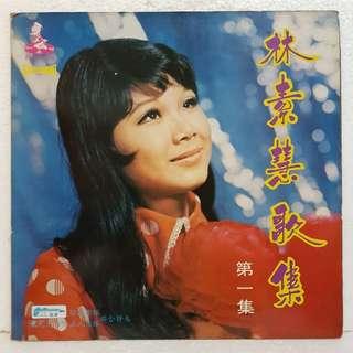 林素慧歌集  Vol 1 Vinyl Record