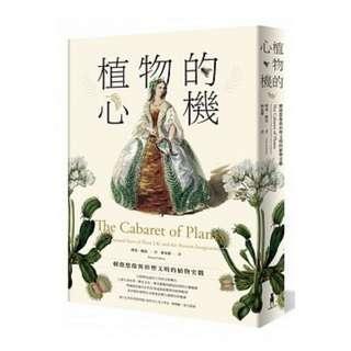 (省$32)<20160803 出版 8折訂購台版新書>植物的心機:刺激想像與形塑文明的植物史觀, 原價 $160,  特價 $128