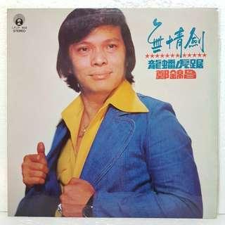 郑锦昌 - 无情剑 Vinyl Record