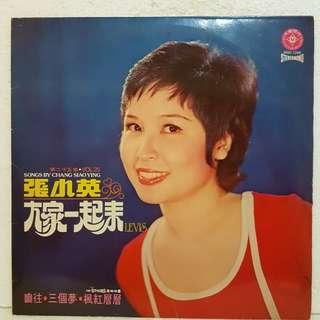 张小英 - 大家一起来 Vinyl Record