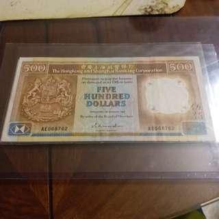 1987年滙豐銀行$500