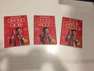 Chinese Motivation Books by Speaker Steve Chen