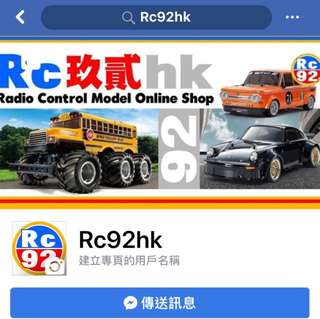 Tamiya RC Models