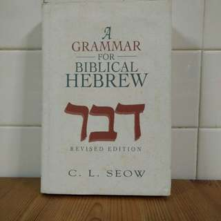 Textbook - A Grammar for Biblical Hebrew