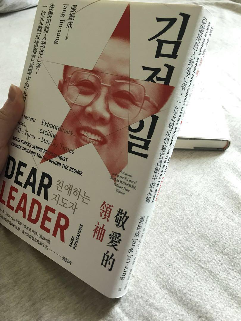 敬愛的領袖:從御用詩人到逃亡者,一位北韓反情報官員眼中的北韓