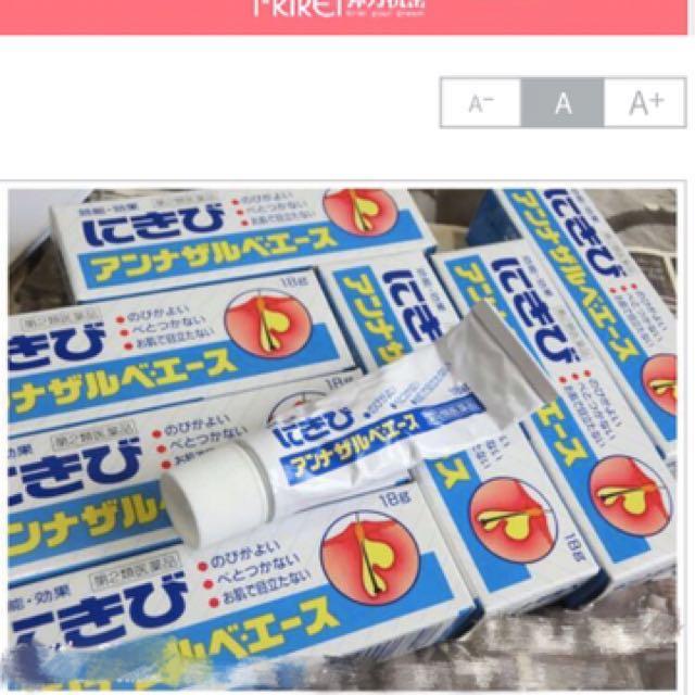 日本 痘痘軟膏 修護霜 空盒 SS製 白兔牌