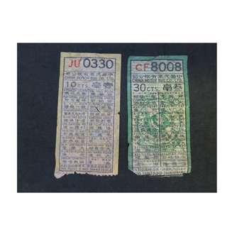 60~70年代香港中華巴士車票共兩張