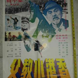 原裝電影海報 香港小教父