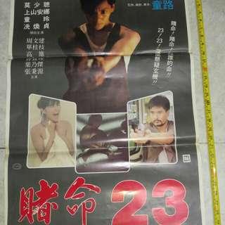 原装電影海報 賭命23