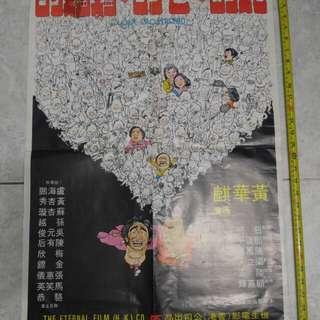 原装電影海報 她的 爸的 媽媽的 盧海鵬 黄杏秀 蘇杏璇