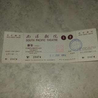 南洋戲院贈券完整門票