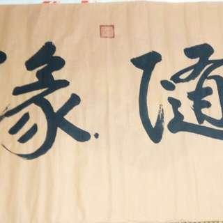 🚚 王漢金書法作品(隨緣)