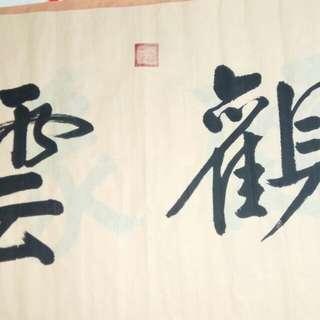 🚚 王漢金作品(觀雲)書法