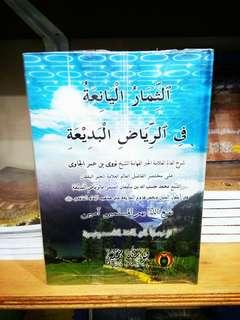 Kitab terjemah Al-Tsamar al-Yani'ah