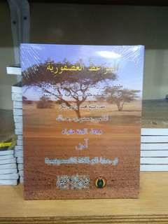 Kitab terjemah Al-Mawa'idzh al-'Ushfuriyyah