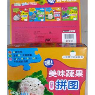 Pre-loved Kids Double Sided Vegetables and Fruits Puzzles