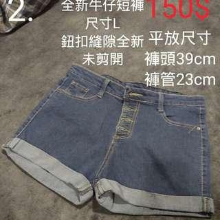 全新 牛仔短褲 牛仔褲