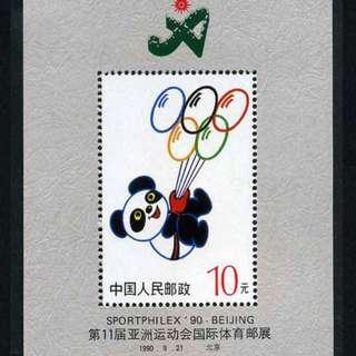 :第十一屆亞洲運動會國際體育集郵展覽(小型張)  1990 Asian Games Commemorative stamp