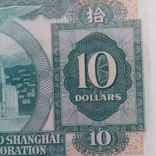 1979年 G5版 拾圓 10元 匯豐銀行 全新直版(有黃)