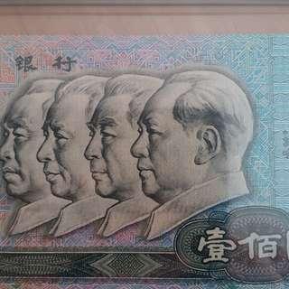 1990年 YH冠 壹佰圓 100元 第四版 人民幣 PMG58 EPQ