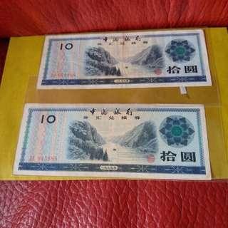 中國銀行對換券10圓2張