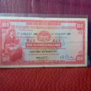 滙豐銀行1971年100圓