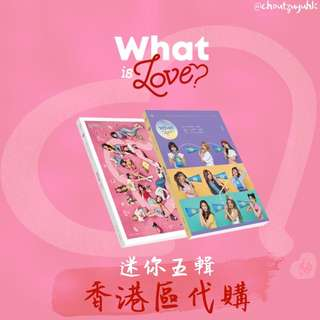TWICE<What is Love?>代購