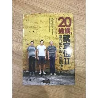 Chinese Book 20几岁就定位@万向成功的人际关系法则