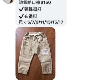 🚚 New Boy's thin trousers