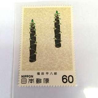 1982年日本福田平八郎畫郵票一故