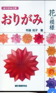 Origami Flower Collection(Jap)