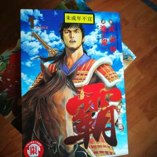 Romance of 3 kingdoms (Youth) Taiwan