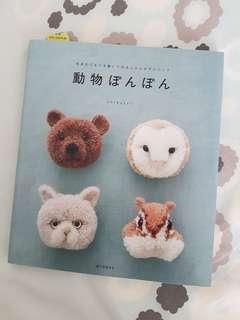動物毛線球教科書(日文)