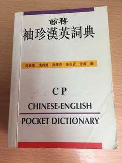商務 袖珍漢英詞典