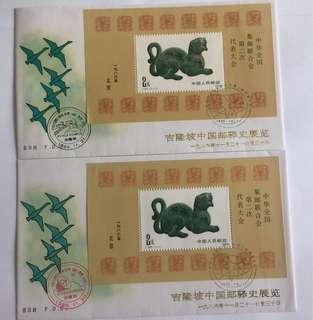 Prc china J135 china philatelic federation MS fdc x 2