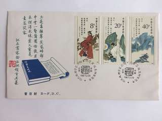 Prc China J136 Birth of Xu xiake fdc