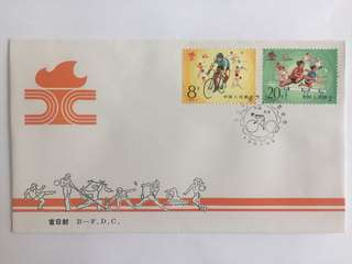 Prc china J118 national worker games fdc