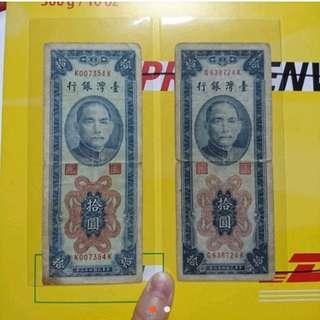 民國43年拾圓紙鈔2張合售