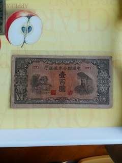 中國大滿洲國民國34年中國聯合準備銀行100元(流通品相)