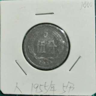 人民币1955年伍分(稀有)單枚300元