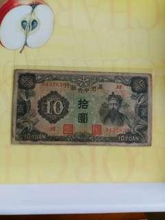 中國纸幣大滿洲國民國33年滿洲中央銀行10元(流通品相)