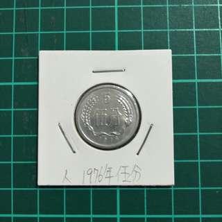 人民币1976年伍分(單枚150元)