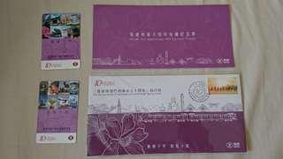 特區成立十周年 首日封 及 地鐵 紀念車票