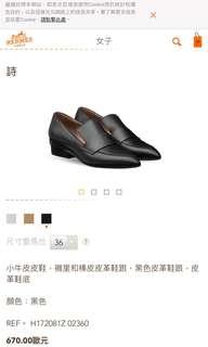 愛馬仕 尖頭皮鞋 黑色36碼